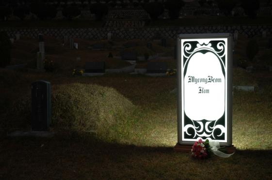 myeombeom_kim_electric_tombstone