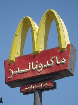 saudi_mcdonalds