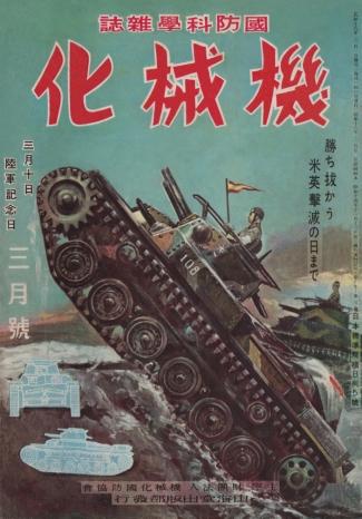 chinese_tank
